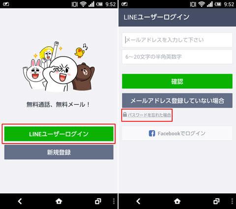 「LINEユーザログイン」画面(左)「パスワードを忘れた場合」をタップ(右)
