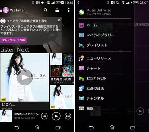 「Xperia」の「Walkman」アプリでプレイリストを作成しよう