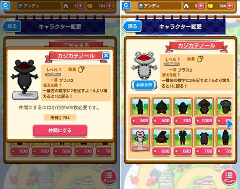 ごちぽん:案内役のキャラクターは小判で購入できる(左)キャラクターによって一芸が異なる(右)