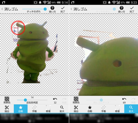 PhotoLayers ~ 合成写真・背景透明化:「切り取り」画面。「自動」選択時(左)「拡大」を使えば、より細かく切り抜き作業ができる(右)