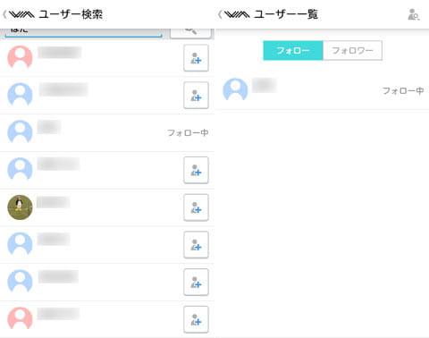 WM(わたしムーヴ):フォローしたいユーザーを選択(左)フォロワー一覧画面(右)