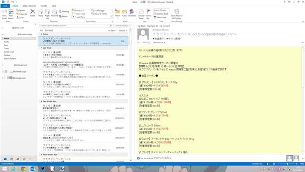 筆者愛用の「Microsoft Outlook 2013」でドコモメールを取得した図。ちなみに筆者はパソコン・スマホ・タブレットともに英語表示が好みなので、Outlookも英語版を愛用している