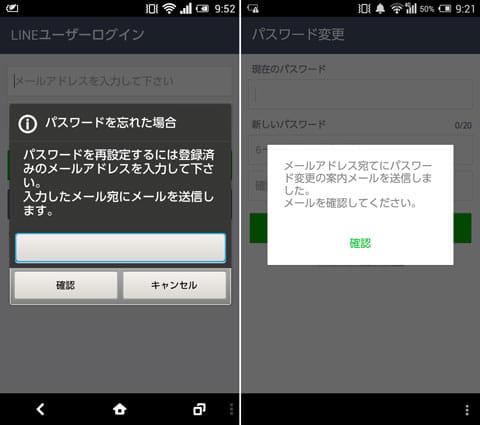 登録しているメールアドレスを入力(左)「確認」を押したら、パスワード再設定手続きのURLが貼られたメールを見よう(右)