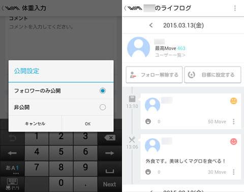 WM(わたしムーヴ):公開したいライフログの入力画面で「公開」からフォロワーへシェアできる(左)フォロワーの画面に表示されたシェアされたライフログ(右)