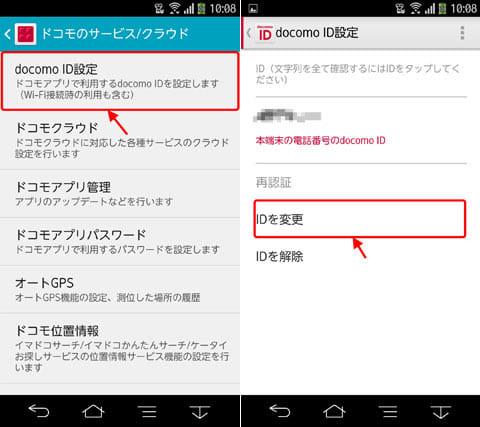 端末設定の「docomo ID設定」からメールの送受信に使いたい「docomo ID」に切り替える(または認証する)と、その「docomo ID」とひも付いたメールアドレスでアプリからのメール送受信が可能に