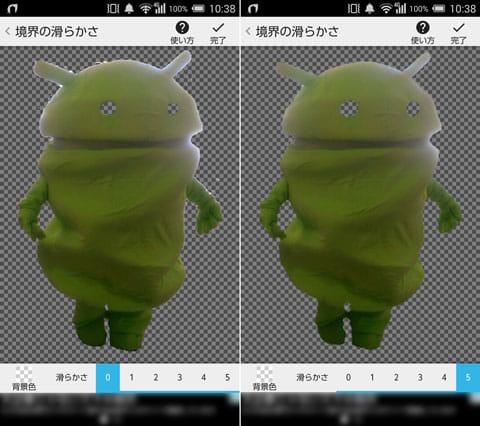 PhotoLayers ~ 合成写真・背景透明化:「境界の滑らかさ」画面。「滑らかさ」0の状態(左)「滑らかさ」5の状態。ギザギザがないのがわかるだろうか(右)