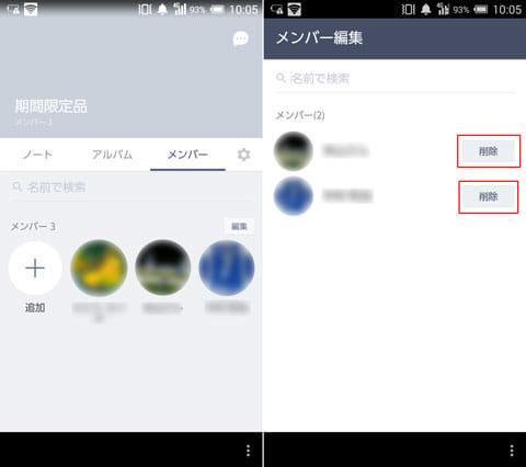 「グループ」のホーム画面(左)「メンバー編集」画面。ここで自分以外の友だちを削除していく(右)