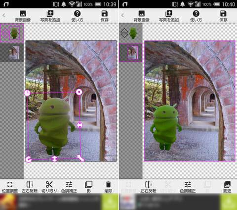PhotoLayers ~ 合成写真・背景透明化:きれいに合成された(左)縮小や補正をかけて背景に馴染ませてみた(右)