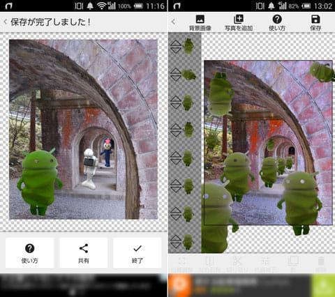 PhotoLayers ~ 合成写真・背景透明化:ドロイド君以外に仲間を追加(左)使える枚数をすべて使ってドロイド君を配置(右)