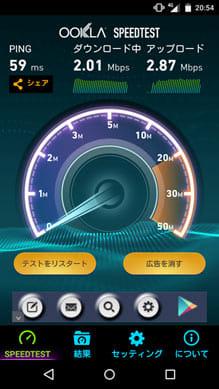 『Speedtest.net』で通信速度を調べる