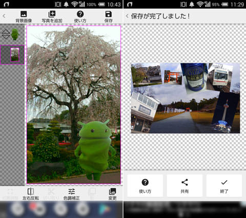 PhotoLayers ~ 合成写真・背景透明化:ドロイド君を別の場所に連れ出してみた(左)切り抜かず写真を重ねてコラージュにした(右)