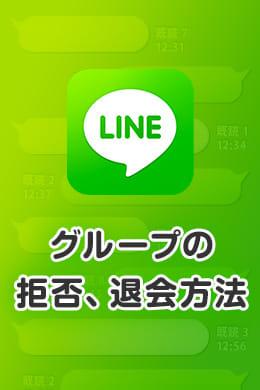 拒否、退会、削除! 『LINE』グループの問題点をすべて解決