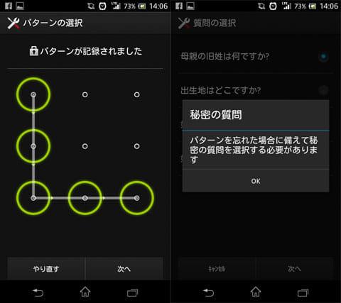 Hi Locker - Your Lock Screen:パターン設定画面(左)忘れた時用の秘密の質問(右)