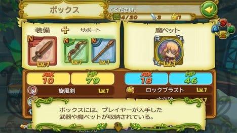 聖剣伝説 RISE of MANA:ポイント6