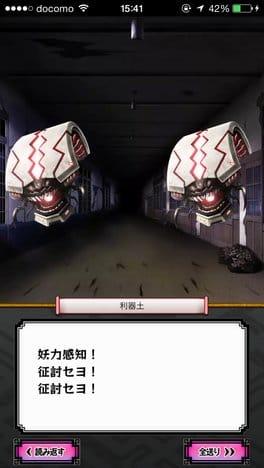 妖怪百姫たん!:ポイント2