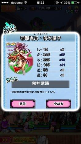 妖怪百姫たん!:ポイント4