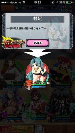 妖怪百姫たん!:ポイント5