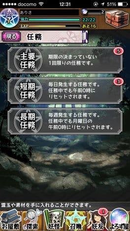 妖怪百姫たん!:ポイント8