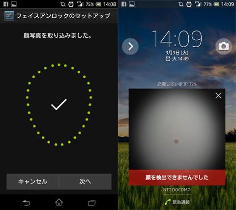 Hi Locker - Your Lock Screen:フェイスアンロック取り込み画面(左)認証画面(右)