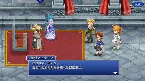 FINAL FANTASY LEGENDS 時空ノ水晶:懐かしの幻獣たち。オーディンが幻獣王に昇格!