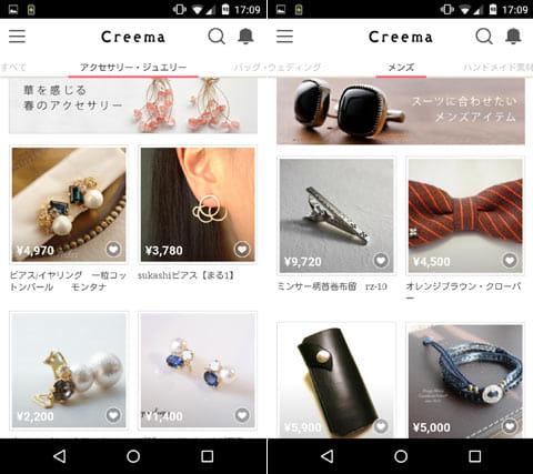 Creema(クリーマ)- ハンドメイドマーケットプレイス:アクセサリー・ジュエリー作品画面(左)メンズ作品画面(右)