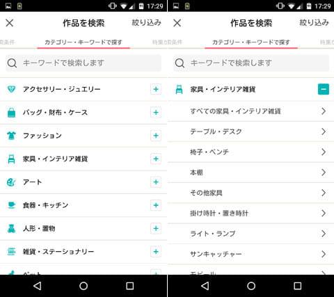 Creema(クリーマ)- ハンドメイドマーケットプレイス:カテゴリ・キーワード検索画面(左)絞り込み検索画面(右)