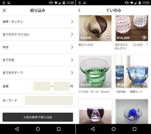 Creema(クリーマ)- ハンドメイドマーケットプレイス:絞り込み検索画面(左)検索結果画面(右)