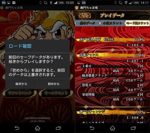 パチスロ黄門ちゃま 喝 オリンピア:ゲーム内容は自動でセーブされており、アプリを起動すれば続きが選択可能(左)もちろん実機シミュレータとしての機能も必要十分(右)