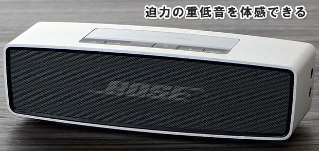小型ながらも迫力の重低音サウンド。BOSEのBluetoothスピーカー「サウンドリンク ミニ」