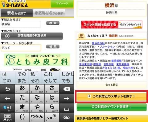 駅名や地域名を入力(左)さらに細かいジャンルのスポットを絞りこんで検索(右)