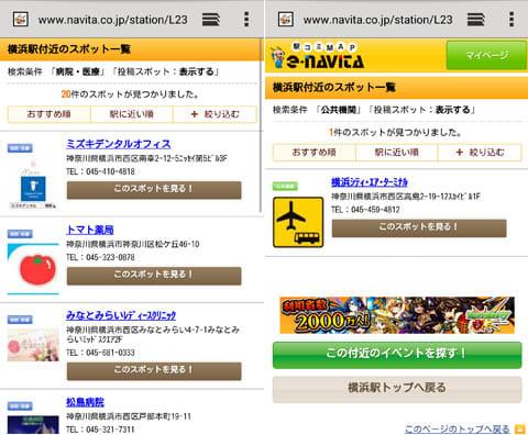 検索されたスポット一覧画面(左)役立つ公共サービスなども検索できる(右)