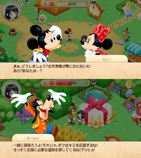 ディズニーの牧場ゲーム:マジックキャッスルドリームアイランド:ミッキーやミニーなどお馴染みのキャラが!