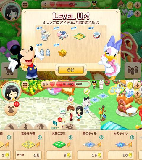 ディズニーの牧場ゲーム:マジックキャッスルドリームアイランド:レベルアップして作れるものが増える