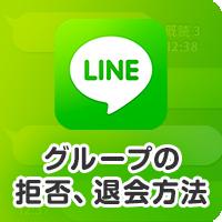 拒否、退会、削除!『LINE』グループの問題点をすべて解決~つらくなったら読んでください~