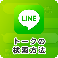わずらわしいスクロールを解消!『LINE』のトーク検索がめっちゃ便利