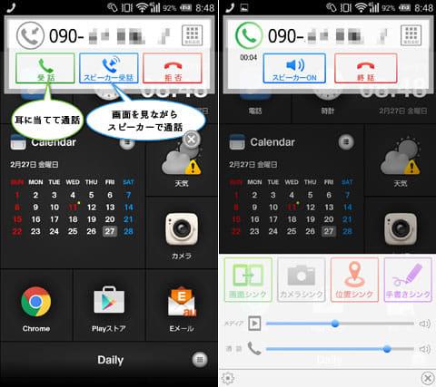画面にポップアップ表示されるau VoLTEの通話画面。シンク機能は他社には無い便利機能(従来のような全画面の通話画面も設定で可能)
