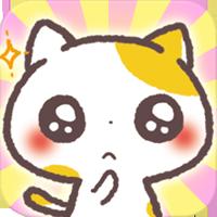 関西弁にゃんこ 電池長持ち育成 面白放置ゲーム無料