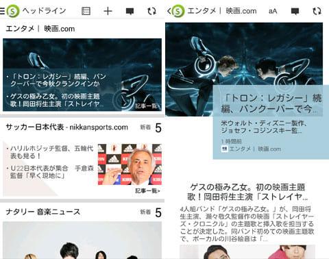 ソーシャライフ:ヘッドラインの各ニュースは大きくて見やすい(左) タップするとニュースが一覧で表示される(右)