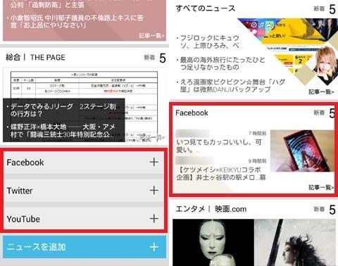 ソーシャライフ:ニュースと一緒にFacebookなどのSNSもチェックできる(左)Facebookの話題が表示(右)