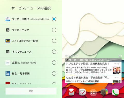 ウィジェットに表示するニュースサイトの選択画面(左)ホーム画面から興味のあるニュースサイト等の情報が見られる(右)