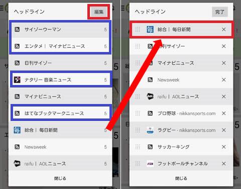 ソーシャライフ:ヘッドラインに表示するニュースサイトを編集できる。青枠内のニュースは削除(左)ヘッドラインに表示する順番を変更(右)