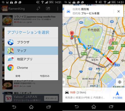 ラーメン王;地図アプリ選択画面(左)マップ選択時の案内図(右)