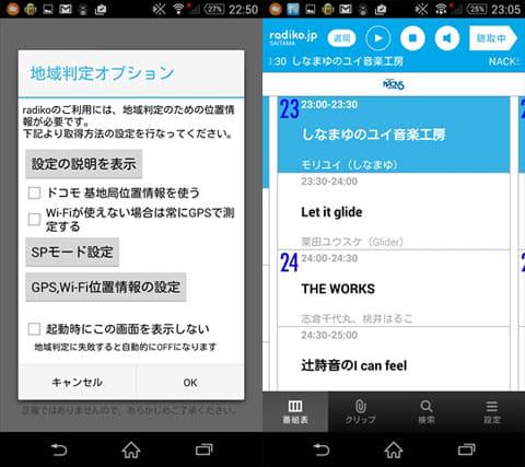 radiko.jp for Android (無料):地域判定設定画面(左)番組表(右)