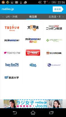radiko.jp for Android (無料):どこの地域でもラジオが聞ける
