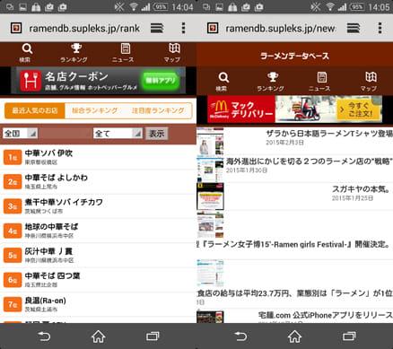 ラーメン王;ランキング表示画面(左)ラーメンニュース表示画面(右)