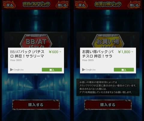 パチスロ 押忍!サラリーマン番長:雫さんに会いたいならBB/ATパックは必須!?(左)一括購入すれば個別に購入するよりも300円お得に(右)