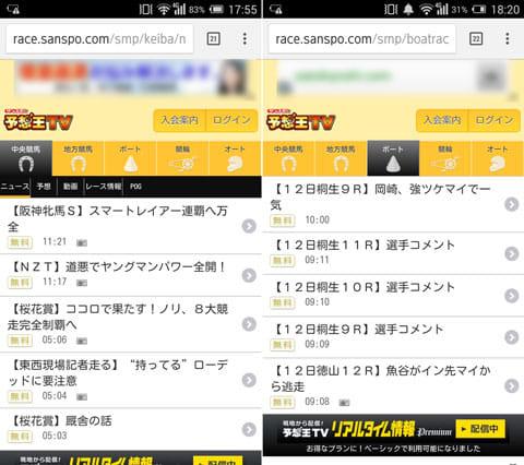 毎日通勤時に欠かさずチェックしている「予想王TV@SANSPO.COM」の「中央競馬ニュース」。ブックマークどころかタブを開きっぱなしで閲覧(左)競馬だけでなく、競艇、競輪情報もある(右)