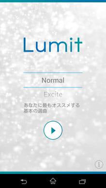 Lumit-あなたの好みを自動で学習!無料で音楽聴き放題