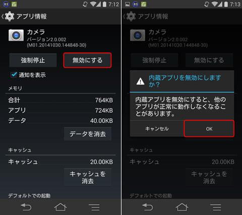 詳細画面から「無効にする」を選んで(左)警告ダイアログで「OK」を押すだけ(右)