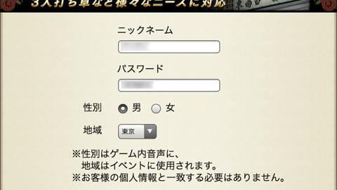 オンライン麻雀 Maru-Jan:ニックネームとパスワードを登録